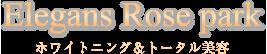 ホワイトニング&トータル美容のElegans Rose park